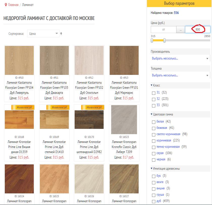 Фильтр цены на сайте